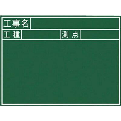 シンワ測定 77037 黒板 木製 J 45×60 工事名・工種・測点 横 77037