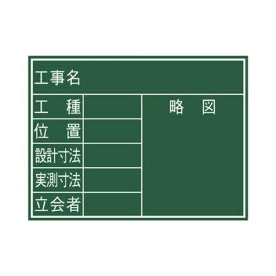 シンワ測定 黒板 木製 K 45×60cm 7項目 横 77314
