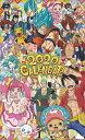 エンスカイ 20カレンダー テレビアニメ