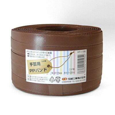 PPBAND-15-100-DBRN小巻PPバンド15mm×100mこげ茶 特別色