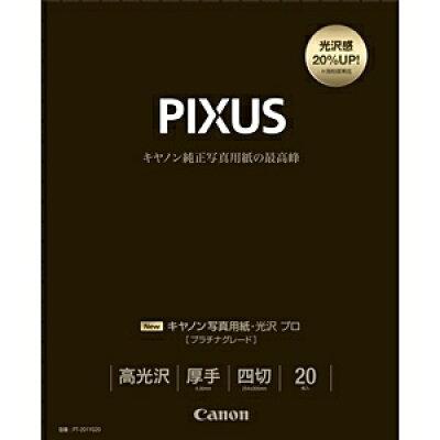 Canon 写真用紙 光沢 プロ プラチナグレード PT-201YG20