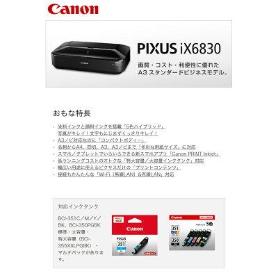 Canon PIXUS IX6830