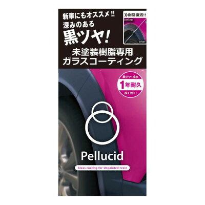 ペルシード Pellucid PCD-25 未塗装樹脂専用ガラスコーティング
