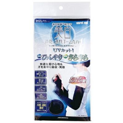ミラリード/B89721 美白冷感・速乾アームカバー10 ブラック