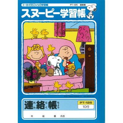 アピカ スヌーピー学習帳連絡帳10行 PT-125