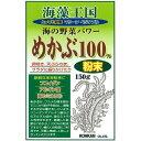 海藻王国 めかぶ100%粉末 150g