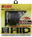 KOITO 純正交換用HIDバルブ P35200 ハイパワーHID 4200K D2R 2個入