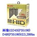 KOITO 純正交換用HIDバルブ P35190 ハイパワーHID 4200K D4S 2個入