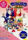 Win95/98 CDソフト マジカルドロップ3