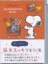 ホールマーク 簡単スッキリ家計簿 スヌーピーショッピング(EFK-660-598)