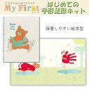 はじめての手形足型キット ブック型 クマ My Firstシリーズ 日本ホールマーク 389-722-616 **
