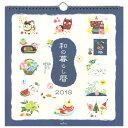 日本ホールマーク 和の暮らし暦 2018年 カレンダー 壁掛け 大 726294