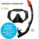 スモークM-100Q ブラック シリコンスノーケルマスク