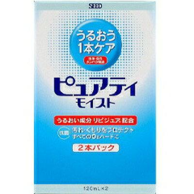 ピュアティ モイスト(120ml*2本入)