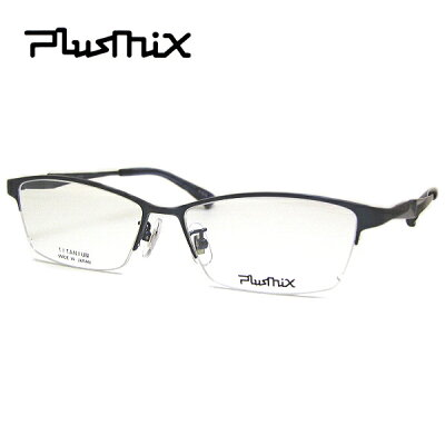 プラスミックス PlusMix メガネPX-13721 830 54サイズ  スクエア ハーフリム ブロー ビジネス伊達メガネレンズ