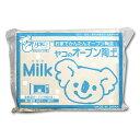 粘土 オーブン陶芸 ヤコオーブン陶土(Milk)(ミルク)