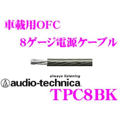 パワーケーブル AWG8 ブラック(50m)(TPC8BK)