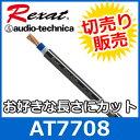 【audio-technica】オーディオテクニカRexatクワトロハイブリッドパワーケーブルAT7708 8AWG相当