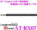 audio-technica オーディオテクニカ AT-RX07 PC-TripleC+OFCハイブリッドパワーケーブル 8ゲージ相当(1m単位切り売り)Rexat レグザット