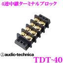 audio-technica オーディオテクニカ TDT-40 4連中継ターミナル 端子台