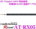 audio-technica オーディオテクニカAT-RX05 18AWGトリプルハイブリッドパワーケーブル 1m-切売り