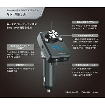 audio-technica Bluetooth搭載FMトランスミッター AT-FMR3BT SV