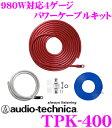オーディオテクニカ TPK-400 4AWG-980W(80A)対応アンプ電源ワイヤリングキット