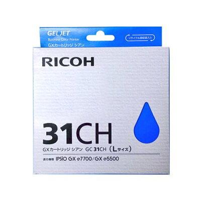 RICOH GXカートリッジ GC31CH 1色