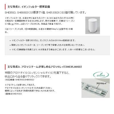 三菱重工 スチーム加湿器 SHE60SD-K
