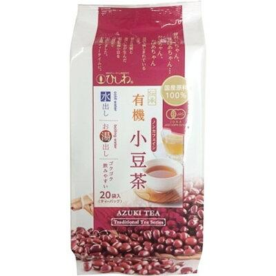 ひしわ 国産有機小豆茶 100g(20袋入)