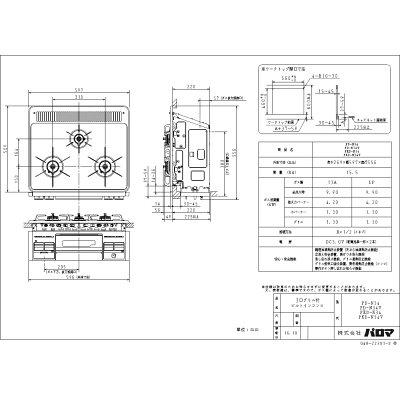 パロマ ビルトインコンロ  幅ホーロートップ 両コンロ強火力 都市ガス用  pd-n34v-13a