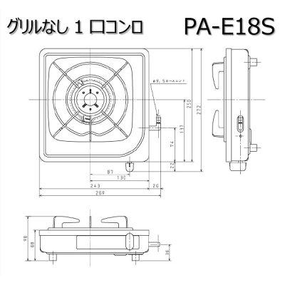 Paloma 1口ガスコンロ PA-E18S LPG
