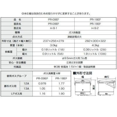 パロマ ガス炊飯器 PR-09EF-LPG(プロパンガス(LPG))