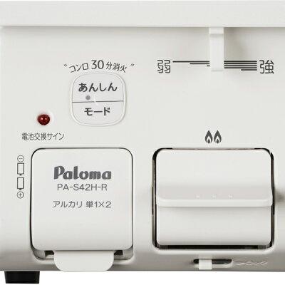 Paloma ガステーブル 水なし片面焼コンロ PA-S42H-R 12A・13A