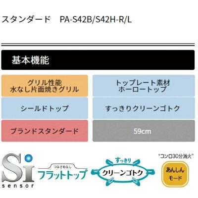 Paloma ガステーブル 水なし片面焼コンロ PA-S42H-L 12A・13A