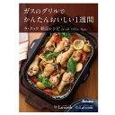 パロマ ラクック専用レシピブック PBOOK-1