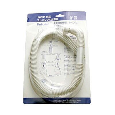 パロマ部:フレキシブル出湯管F-65K/319543400元止め湯沸器用