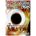 宇宙大百科 コンプリート・コスモス 第2集「人類と宇宙」/DVD/TFD-121