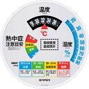 エンペックス 環境管理 温湿度計 熱中症注意 TM-2486(1コ入)