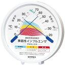 季節性インフルエンザ 感染防止目安温湿度計 小(1コ入)