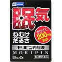 (第3類医薬品)MKM モリピン内服液 30ml×2本