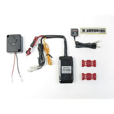 PROTEC プロテック イモビライザー・アラーム CS-K02 CS-550M 盗難警報機車種専用キット Ninja250R 08-12 EX250K
