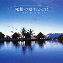究極の眠れるCD/CD/MF-3901