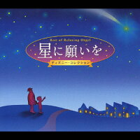 α波オルゴール・ベスト 星に願いを~ディズニー・コレクション/CD/OPW-711