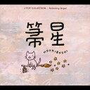 α波オルゴール 箒星~J-popコレクション/CD/OPJ-551