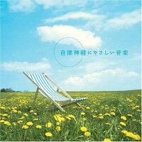 自律神経にやさしい音楽/CD/DLMF-3906