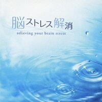 脳ストレス解消/CD/DLSR-102