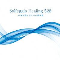 ソルフェジオ・ヒーリング528~心身を整える5つの周波数/CD/DLEN-201