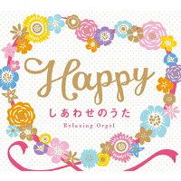Happy~しあわせのうた/CD/DLOR-604