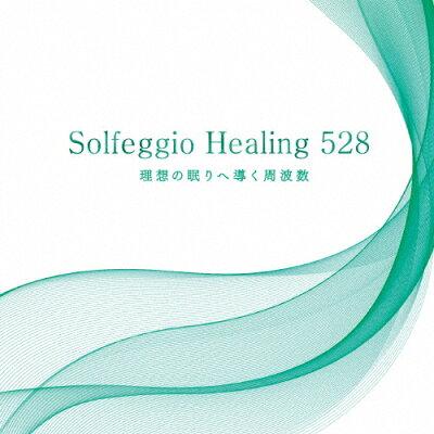 ソルフェジオ・ヒーリング528~理想の眠りへ導く周波数/CD/DLEN-203